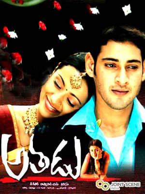 Athadu mp3 songs free download 2005 telugu movie.